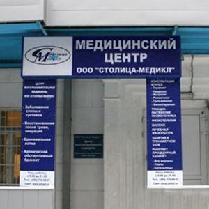 Медицинские центры Ачита