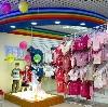 Детские магазины в Ачите
